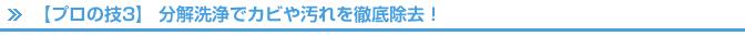 【プロの技3】分解洗浄でカビや汚れを徹底除去!