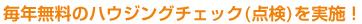 年間無料のハウジングチェック(点検)を実施!