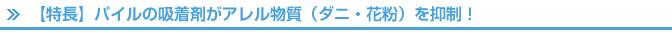 【特徴】パイルの吸着剤がアレル物質(ダニ・花粉)を抑制!