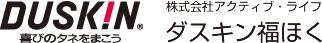 株式会社アクティブ・ライフ ダスキン福ほく