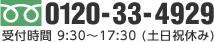 フリーダイヤル0120-33-4929 受付時間 9:30~17:30 (土日祝休み)