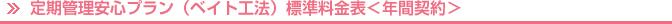 定期管理安心プラン(ベイト工法)標準料金表<年間契約>