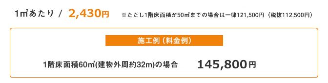 1坪あたり7,875円※ただし1階面積が15坪までの場合は一律118,125円
