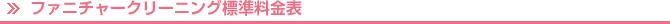 ファニチャークリーニング標準料金表