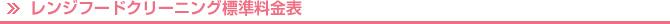 レンジフードクリーニング標準料金表
