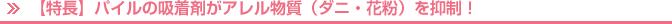 【特長】パイルの吸着剤がアレル物質(ダニ・花粉)を抑制!