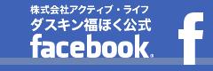 ダスキン福ほくのfacebook